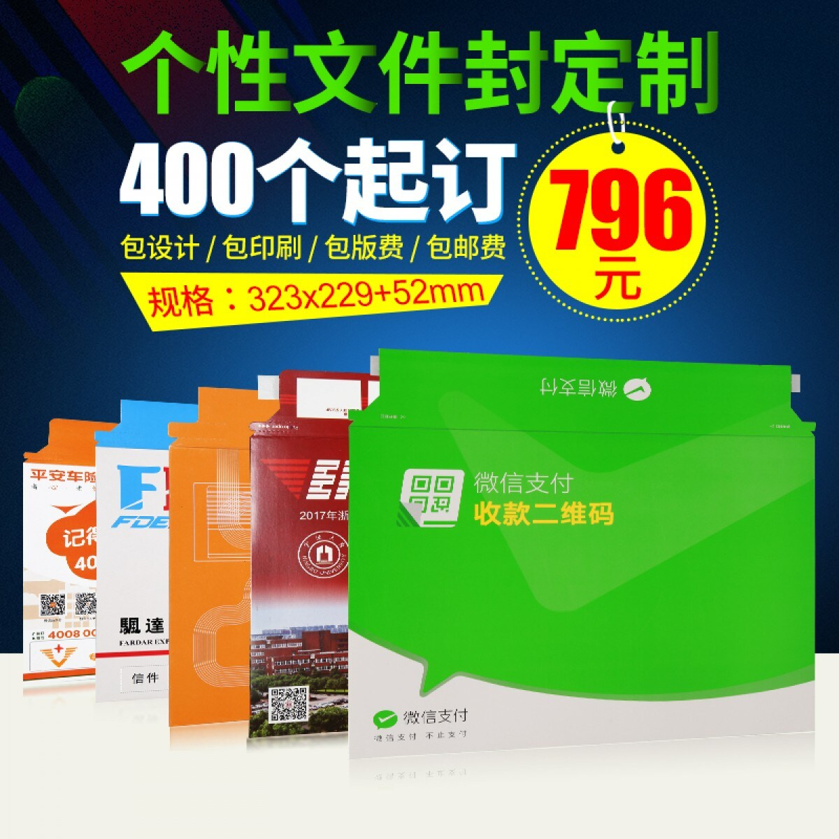 文件封定制 包设计、包印刷、包版费、包邮,400个起印