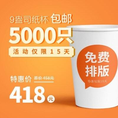 一次性广告纸杯 定做印logo 商务定制广告 九盎司250ml 5000只
