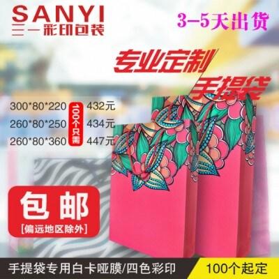 纸质手提袋子定制300X80X220 260X80X250 260X80X360小批量