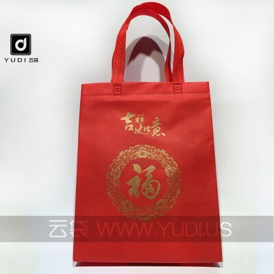 年货礼品袋礼物袋子 新年无纺布礼品袋定做 平口手提无纺布袋定制
