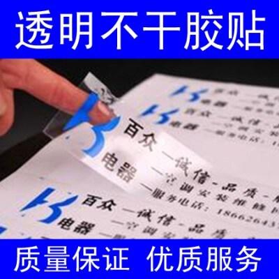 大正印刷专业定制特殊材料不干胶贴纸 不干胶标签