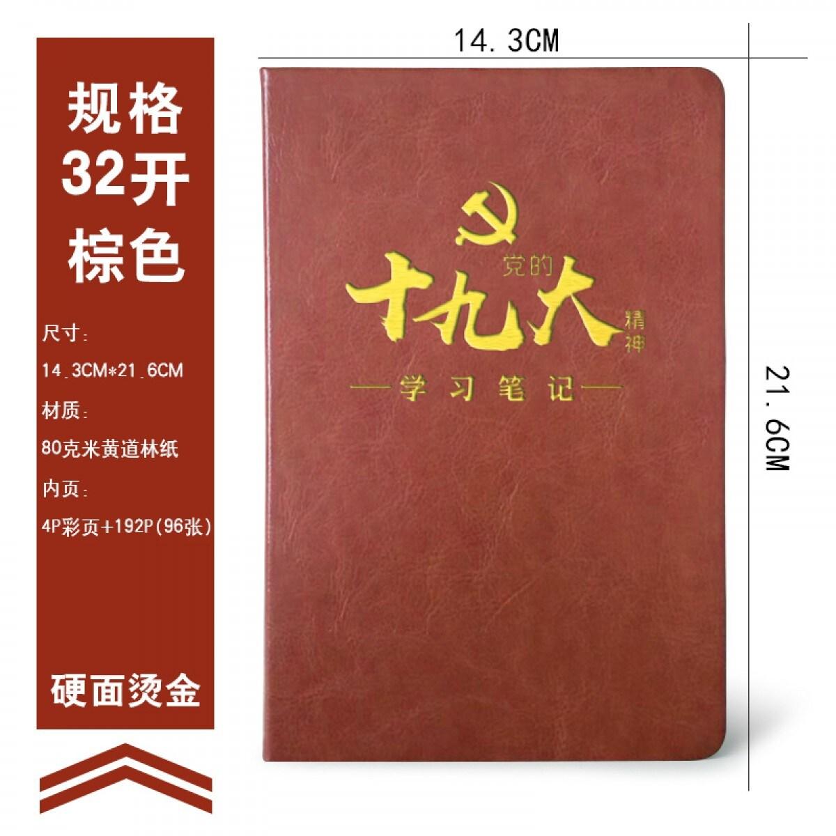 十九大专题精神学习笔记本 (10本起订,少于10本不发货)
