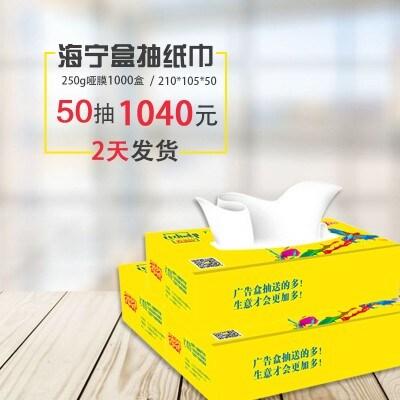 210x105x50mm盒抽纸巾250/300克白卡纸2层50抽2天发货 双层哑膜 部分包邮地区