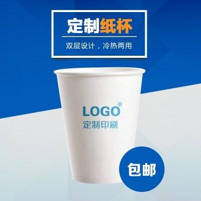 【9盎司 250ml 1000个99元包邮】(不含偏远地区) 定制纸杯 一次性水杯