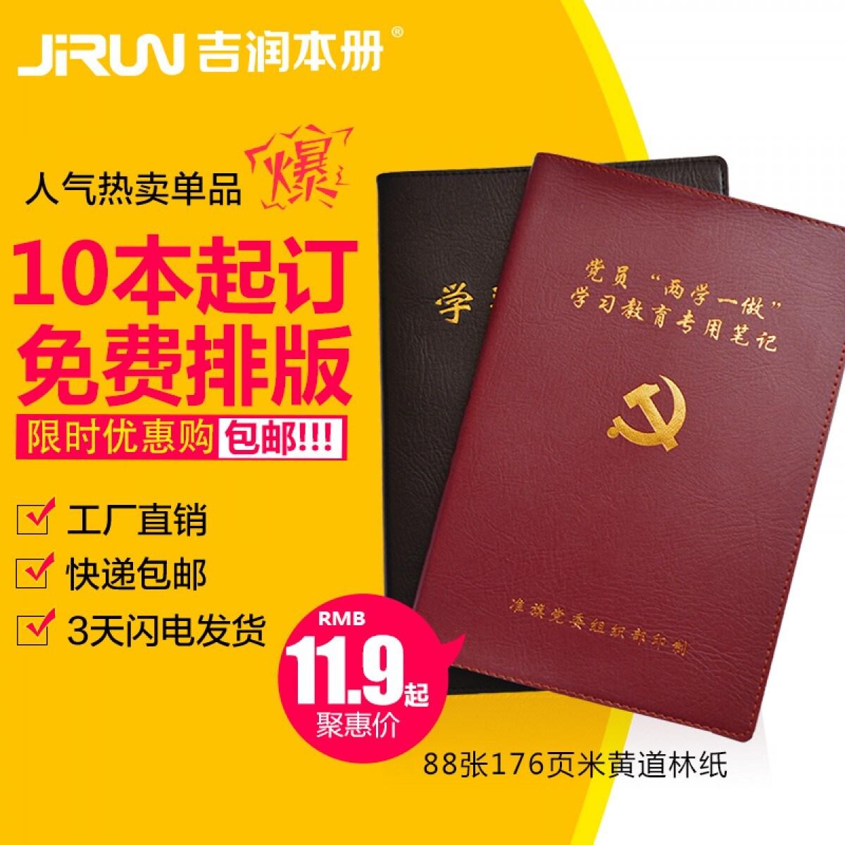 笔记本定制 记事本订做 党员会议学习记录本子可印刷logo两学一做