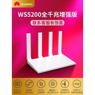 华为(HUAWEI)WS5102 1200M真双频智能无线路由器 光纤高速wifi四天线穿墙 5G智能优选 信号稳定增强 IPv6