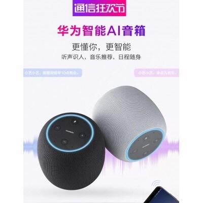 华为(HUAWEI)智能音箱 小艺音箱 人工智能AI音箱 WiFi蓝牙音响 丹拿联合调音 声控家电 太空黑