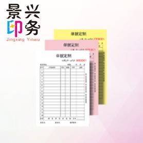 景兴印务专卖店