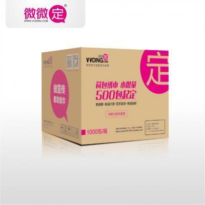 广告纸巾定做钱夹式纸巾荷包纸巾宣传手帕纸巾印刷logo500...