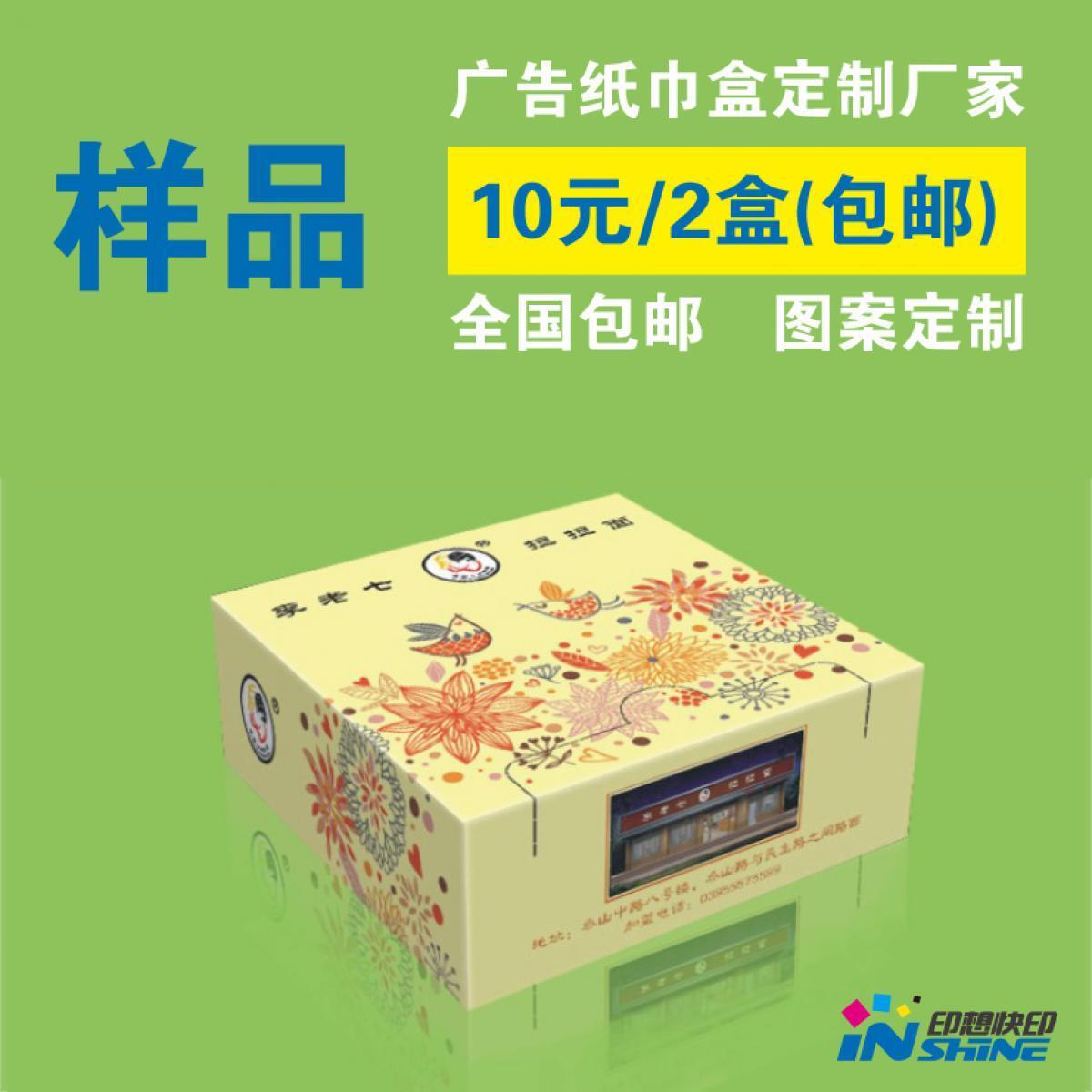 纸巾盒装定制 抽纸盒 广告纸巾盒 制作盒装纸巾 样品10元包邮