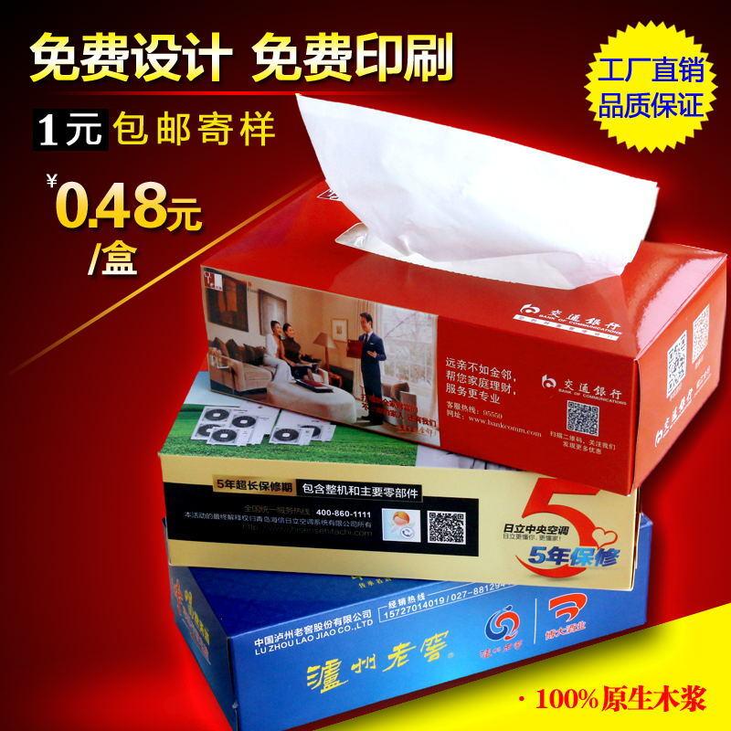 特价定制优质广告纸巾盒抽纸巾广告抽纸盒订做盒商务面巾纸批发