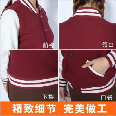 棒球服logo定做工作服装广告文化衫加绒班服外套印字