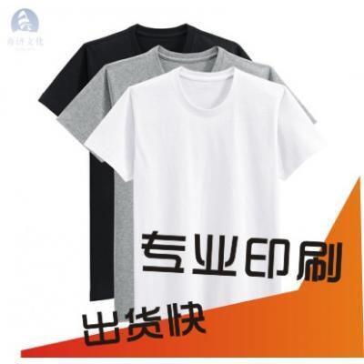 纯棉短袖工作服班服定制diyt恤印字logo广告衫同学聚会文化衫定做