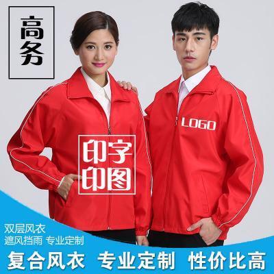 广告风衣外套工衣长袖工作服风衣定制广告衫活动衣服印字LOGO定做