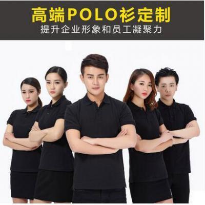 企业POLO衫定制 高端工作服t恤刺绣 广告文化衫印图工衣印字logo