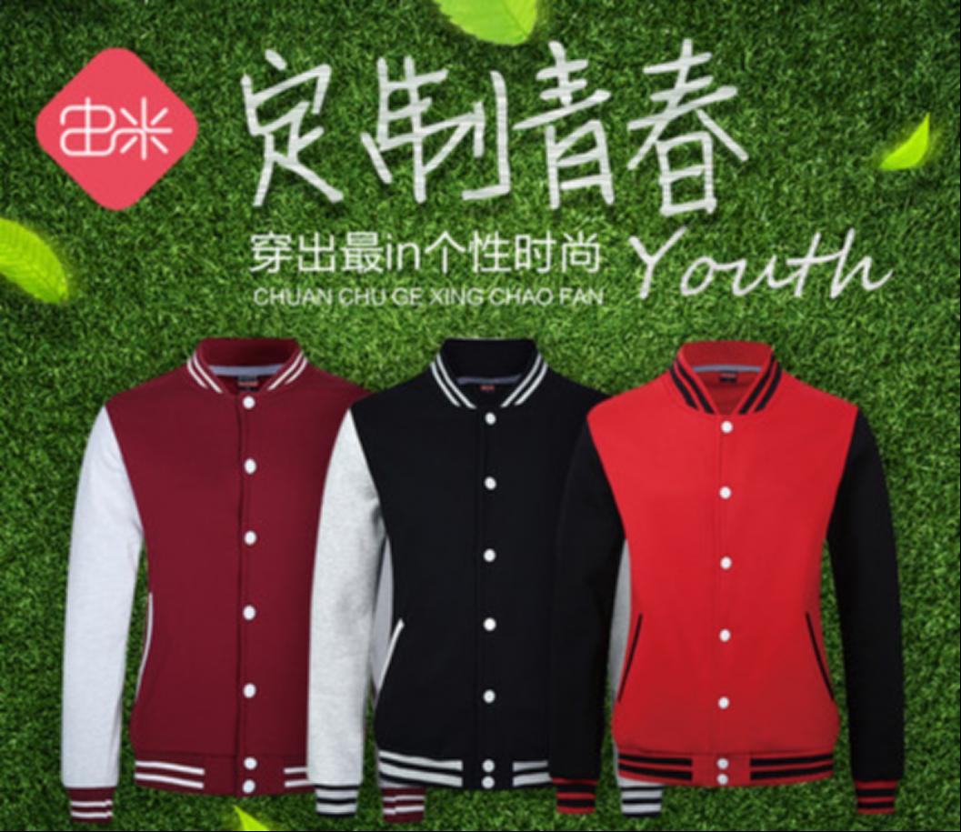 韩版棒球服 来图定制 一件起订