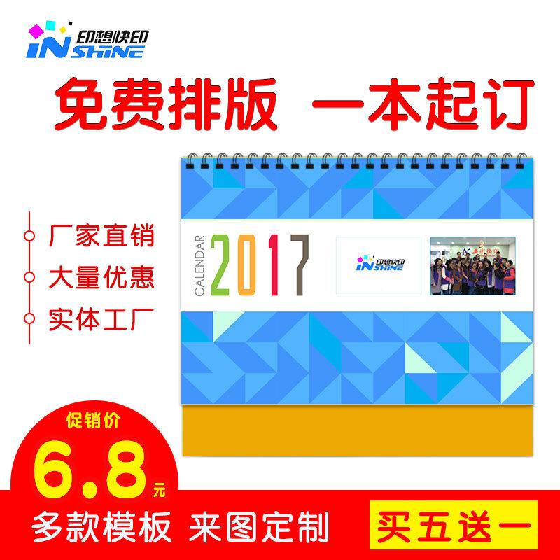 2017台历个性定制(7页单面)促销价6.8元/本