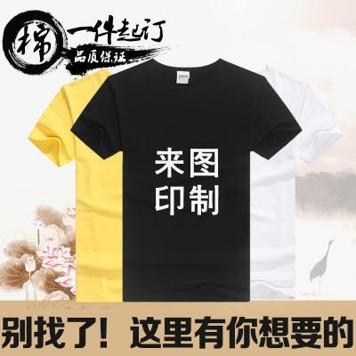 AG莱卡——T恤 活动服 员工服 聚会服 来图定制