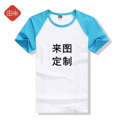 纯棉插肩圆领短袖t恤   文化衫定制   广告衫定做  活动服装定制(不含印图)
