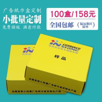 纸巾盒装定制 抽纸盒 广告纸巾盒 制作盒装纸巾 100盒起订包邮 5天发货