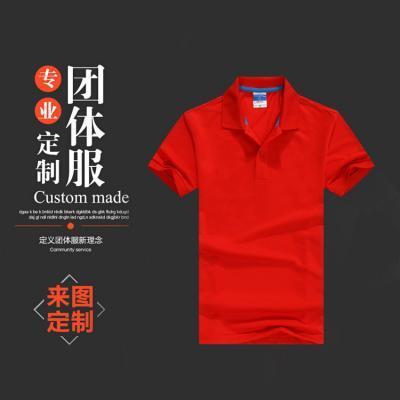 短袖翻领男士T恤文化衫团队工作服来样定制印刷logo批发男式T恤