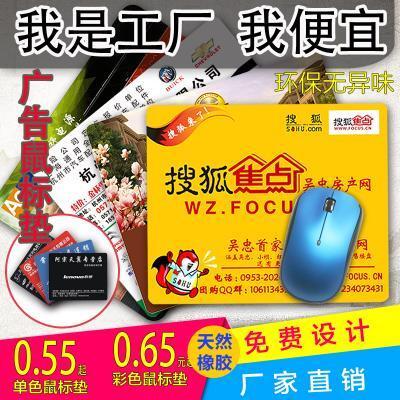 鼠标垫批发3mm 500个起 鼠标垫礼品游戏鼠标垫订制 定制作广告鼠标垫包边