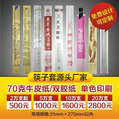 胶印一次性筷子套