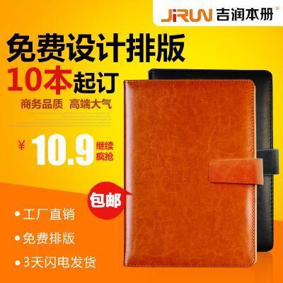 企业商务办公笔记本定制 记事本订做 可印LOGO 带磁扣