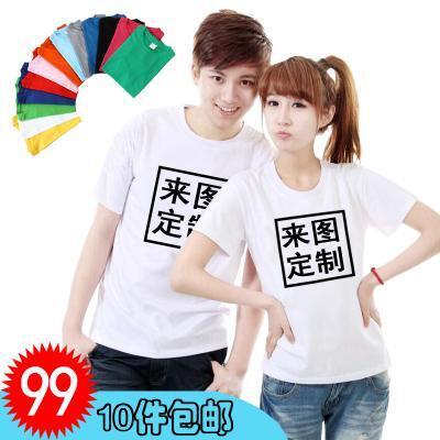 圆领纯棉广告衫定制班服活动空白T恤印刷logo比赛表演宣传服印字