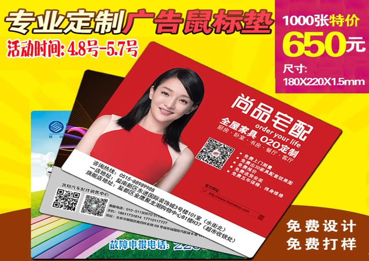 彩色广告鼠标垫批量一张起!千张仅需650元
