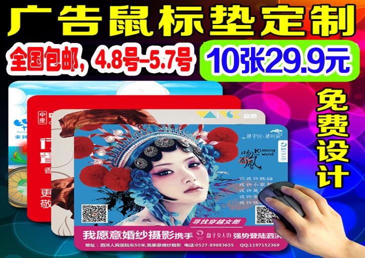 彩色广告鼠标垫小批量定制10张包邮29.9!