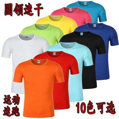 工作服t恤短袖速干运动团体服装广告衫定制班服圆领文化衫diy印字