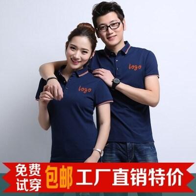 企业T恤工作服短袖定制工服班服团体广告衫文化衫同学聚会个性DIY