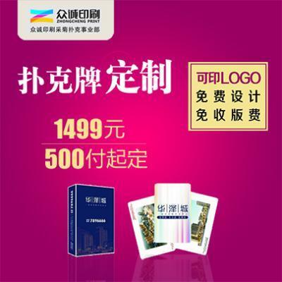 专业扑克定制 扑克牌 广告牌 500付起订 最低1.12元每付