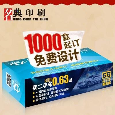 今天下单  明天发快递抽纸盒定制210x105x50 2层30抽 300克白卡 500盒起定