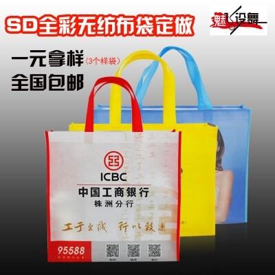 SD彩色环保袋1000个起定做