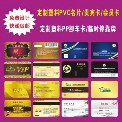 0.76mmPVC 会员卡