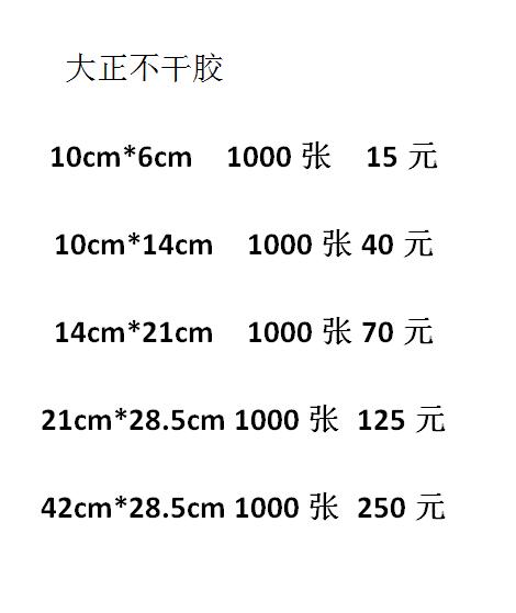 微信二维码不干胶标贴定做彩色PVC透明贴纸LOGO标签定制广告印刷