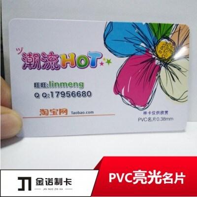 高档pvc名片定制 防水亮光哑光磨砂 塑料名片 个性印刷包邮包设计