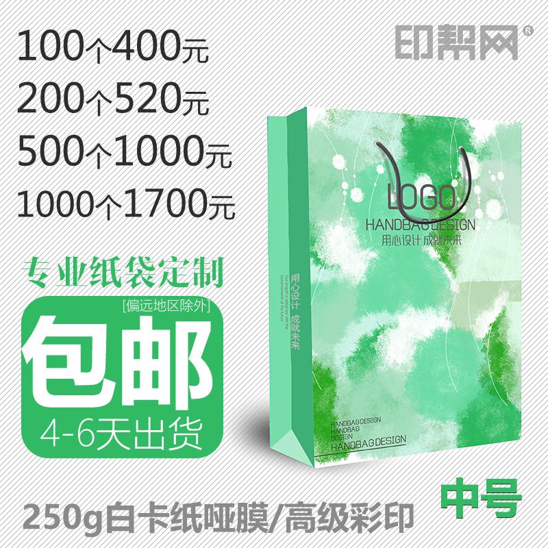 印帮网定制手提袋固定尺寸    【 中号纸袋100个】