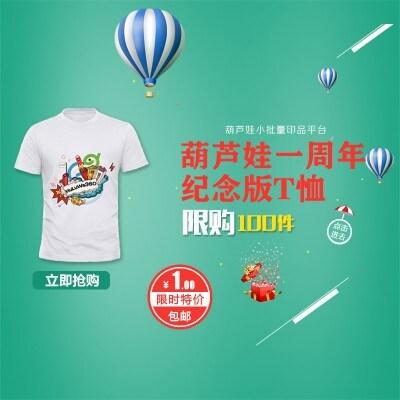 葫芦娃一周年纪念T恤