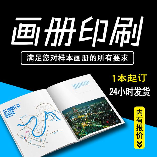 企业画册印刷宣传册印制宣传单折页设计印刷