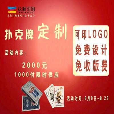 扑克牌1000付定制