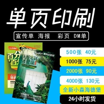 宣传单 海报 DM 彩页  大16开 105克双面1万份