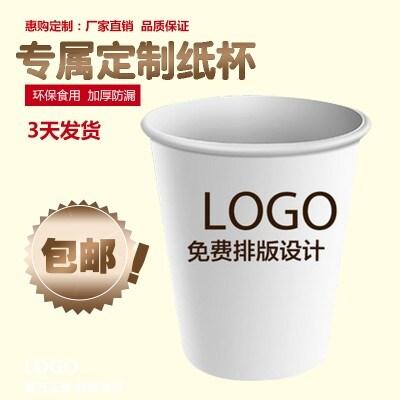 惠购纸杯 278g纸   9盎司 一次性加厚纸杯定做1000只 免费印制LOGO