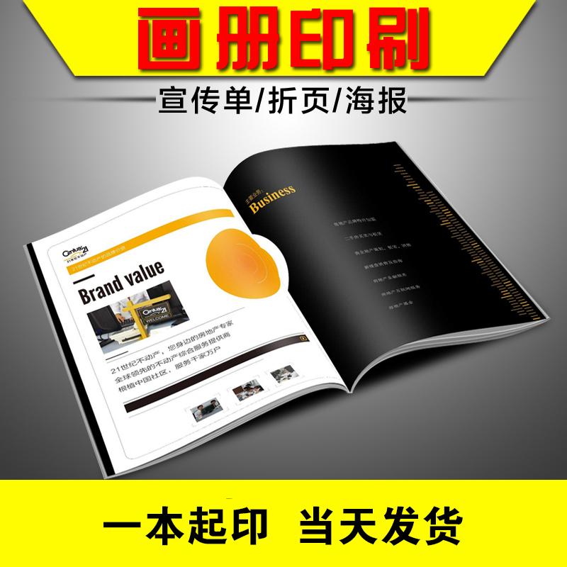精装画册印刷企业宣传册设计定制说明书宣传单页海报制作一本起印