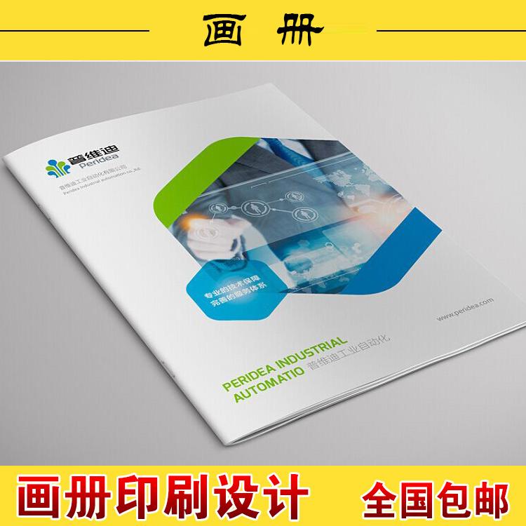 企业画册印刷宣传册印制广告海报宣传单折页设计精装画册封套样本