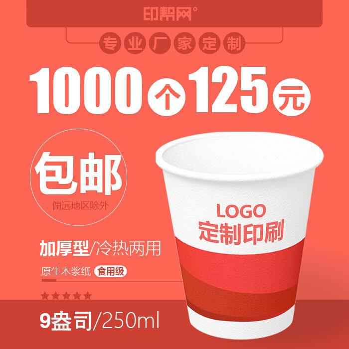 印帮网 【9盎司 250ml 1000个125元包邮 】(不含偏远地区 )定制纸杯 一次性水杯