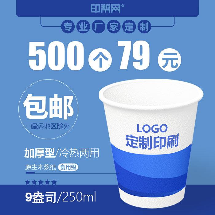 印帮网【9盎司 250ml 500个79元包邮】(不含偏远地区) 定制纸杯 一次性水杯