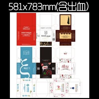 纸巾盒拼好版581x783mm 自带纸(出好血)单面覆哑膜卡粘